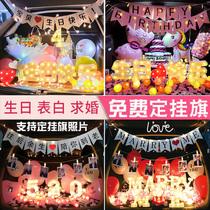 Car trunk surprise car tail box proposal set creative supplies romantic birthday childrens confession scene decoration