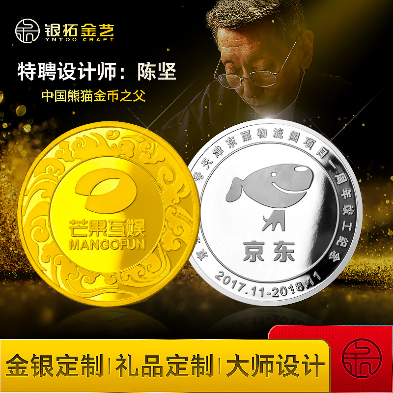 Gold pure gold and silver coins custom pure silver 999 foot gold commemorative coins custom annual meeting gift anniversary souvenirs