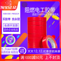 Yong Crown Insulation tape wire tape electrical bandage belt anti-water tape flame retardant electrical tape 10 rolls