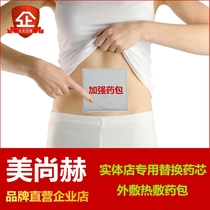 Mei Shanghe warm Palace strengthen hot compress skinny slimming fat bag two-in-all beauty salon Replacement package external application Navel Treasure Square