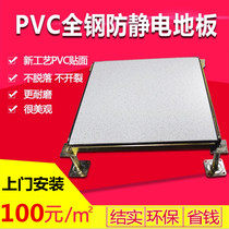 Factory direct sales of all steel anti-static flooring 600PVC anti-static flooring room overhead activity floor