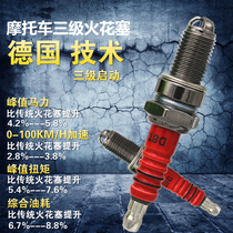 Motorcycle accessories Scooter A7TC D8TC 100 110 125 150 Three-claw three-stage energy-saving spark plug