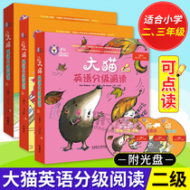 Big cat English grading reading level two set 123 (suitable for two or three grade of primary school) (8 books + Family Reading Guide 1 copies of +mp3 CD 1) point reading edition of the Ministry of Education on the key topics of childrens family English