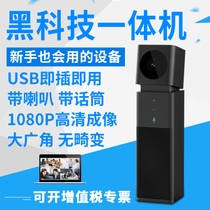 1080P Wide-angle HD video conferencing camera USB omnidirectional Microphone Remote Office system All-in-one machine