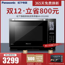 Panasonic Panasonic nn-ds1000 Microwave oven steamed box micro water wave furnace steamed all-in-one machine household