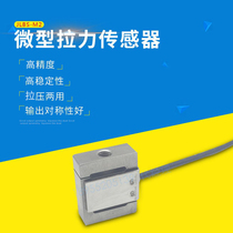 Factory Direct s type pull pressure sensor micro load cell JLBS-M2 high precision 1kg5kg50kg