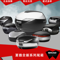 SHAD tail case Fuxi Qiao grid CT250 Shad calf FNX150 motorcycle trunk 33 39 48