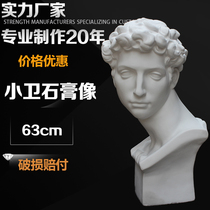 Plaster like a new small Wei head plaster head portrait art teaching aids sculpture ornaments sketch model art sketching