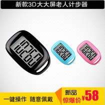 Large screen 3D elderly sports electronic pedometer simple walking counter running fitness pedometer