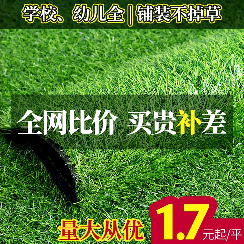 Artificial simulation lawn carpet fake turf green household perimeter block project kindergarten decoration plastic lawn artificial