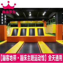 (available on electronic ticket day) Tianjin trampoline Zone trampoline Theme Sports hall largest trampoline pass