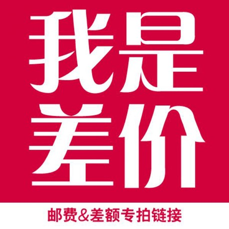 Zhao Zhao online shop 1 yuan postage difference special auction superlink