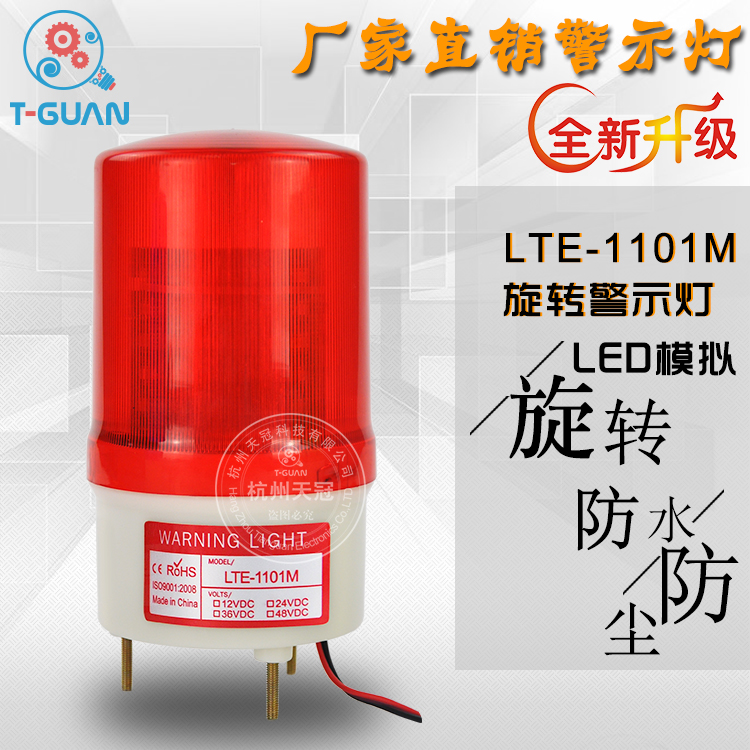 [The goods stop production and no stock]LTE-1101M rotary warning lamp LED flashlight silent alarm guard booth alarm lamp 12V24V220V