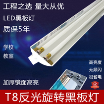 T8 classroom special blackboard light LED high-brightness reflective mirror 36W40W rotary blackboard school fluorescent lamp with hood