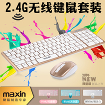Maxim M3 wireless mouse keyboard set rechargeable laptop chocolate computer TV keypad mouse set