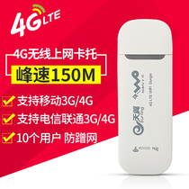 Mobile Unicom Telecom 4G wireless Internet 託 wifi router notebook computer three-network card slot equipment