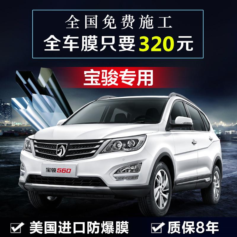 Baojun 560 730 310W 530 510 360 automotive film full car film solar insulation window glass film