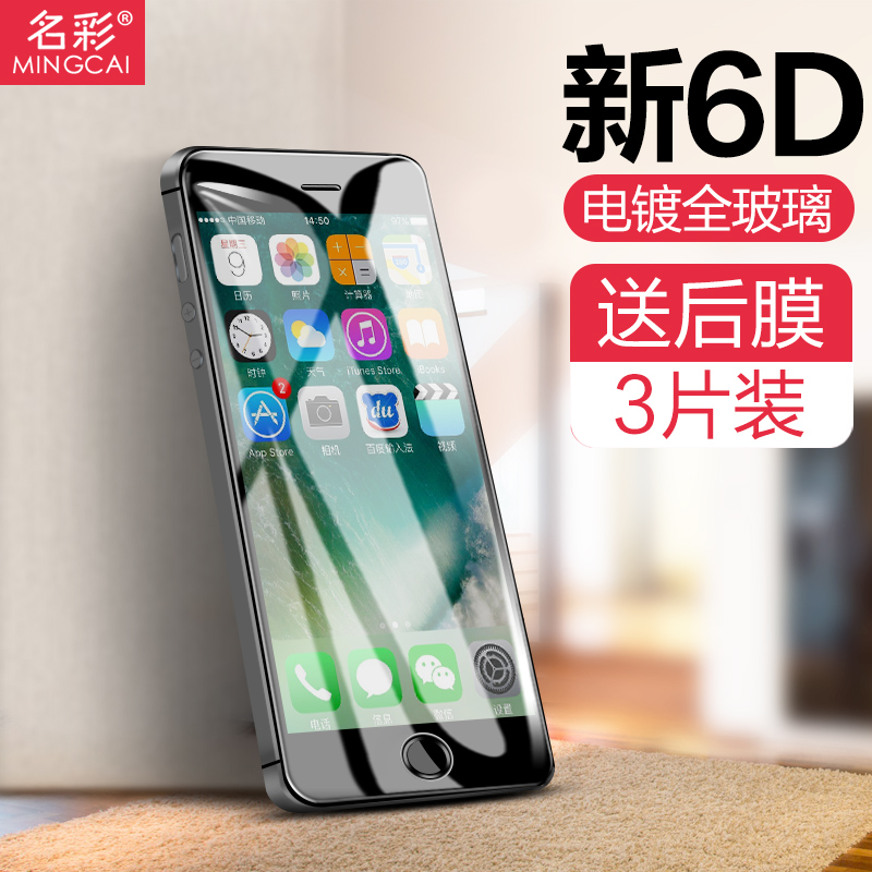 IPhone 5 toughened film Apple 5S full screen eye protection, anti-blue light 5/5s mobile phone 5SE glass rigidized 5 steel film, edge protection, Mo fingerprint protection 5C protective film before and after 5 S