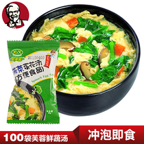 New Mei Xiang Instant soup spinach egg Flower soup brewing ready-to-eat small bag KFC Hibiscus soup fresh vegetable Soup 8g*100 bag