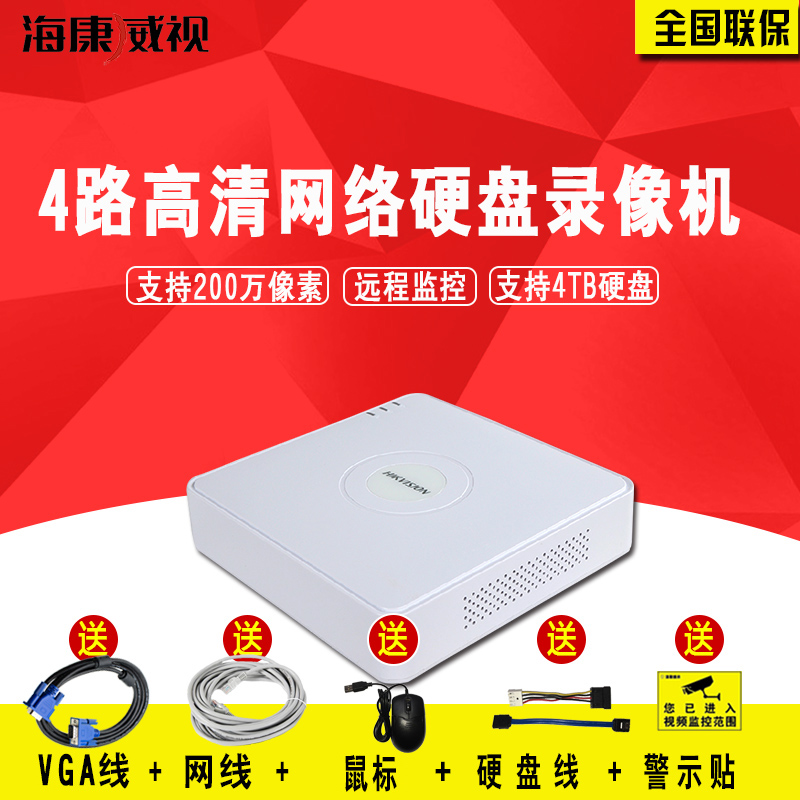 Haikang Video Network Hard Disk Video Recorder 4-way 8-way High Definition NVR Remote Monitor DS-7104N-SN/C