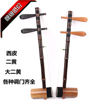 Jinghu musical instrument Old Zizhu play Jinghu professional Sipi sophomore Huang flavonoids from dual-use factory Direct doll tune