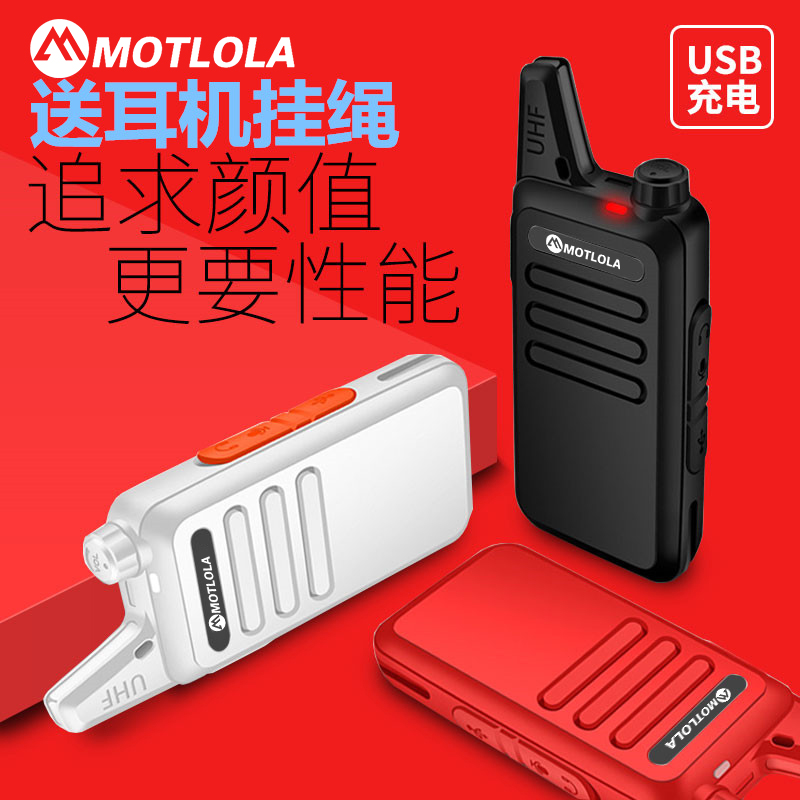 Motorola talkies USB civil high-power construction site mini outdoor small hotel outdoor machine is not a pair