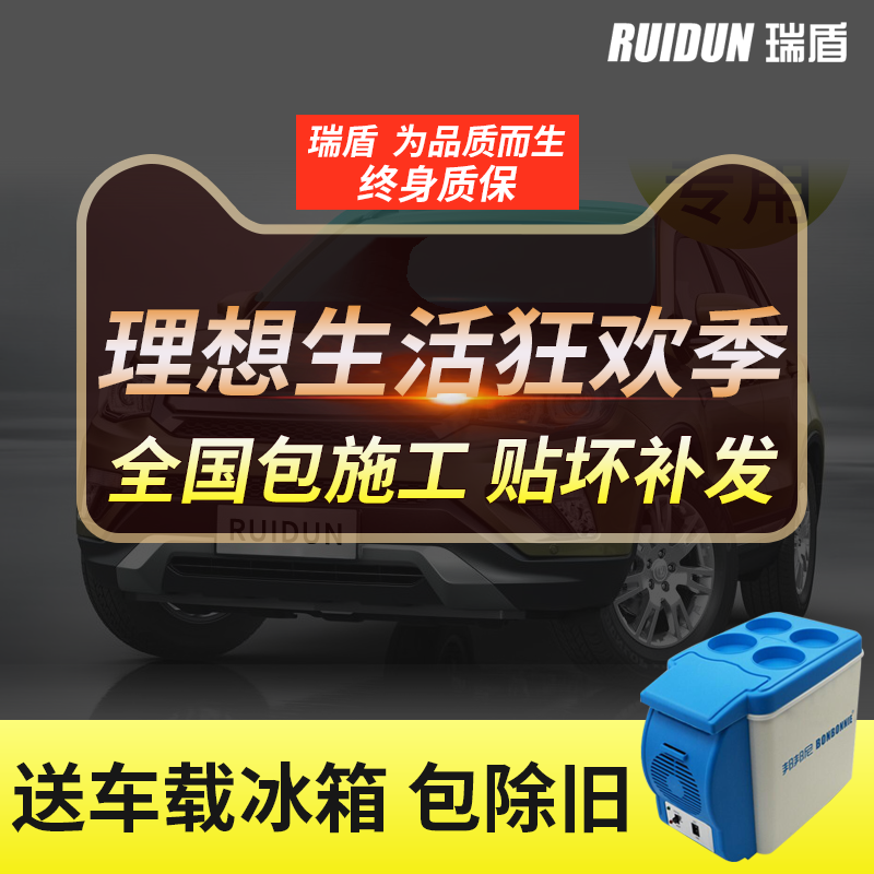 Changan CS15 CS35 CS55 CS75 CS95 car foil explosion-proof insulation film full front windshield