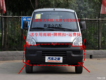For Wuling rongguang truck single and double row black front bumper front bumper small card Ma bumper