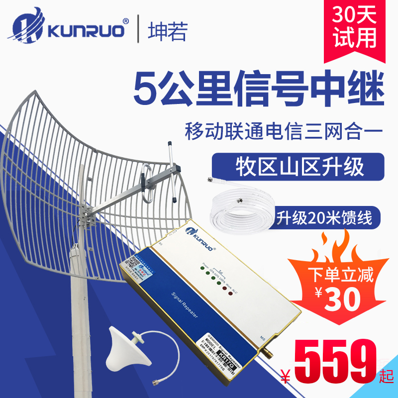 Mountain mobile phone signal amplification enhances the receiver home mobile Unicom Telecom 4g strengthens the expansion of the three networks in one