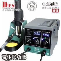 Des Texaco Germany imported hot air gun two-in-one welding table 1600W digital display constant temperature soldering iron 90W