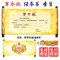 Military writ holy order reel custom invitation letter mission book menu students party check-in reel customization
