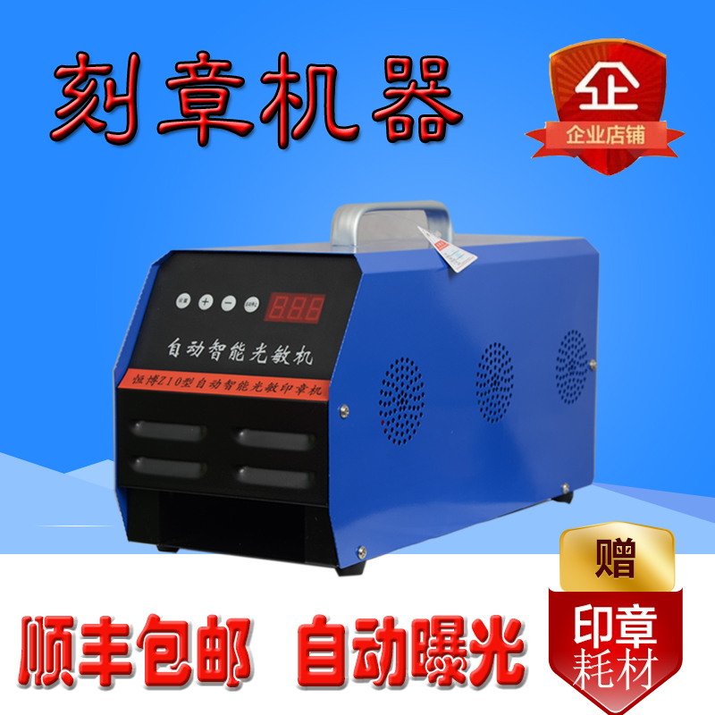 Automatic intelligent exposure (gift supplies) photosensitive machine seal machine small stamp mechanism