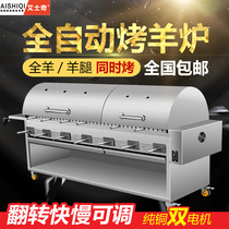 Roast whole sheep Stove commercial automatic flip charcoal roast lamb platoon smokeless electric barbecue stove gas roast lamb leg Stove