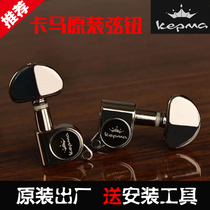 Kamaghi He string knob full enclosed kama metal winding ballad guitar piano Shang Twist accessory Knob