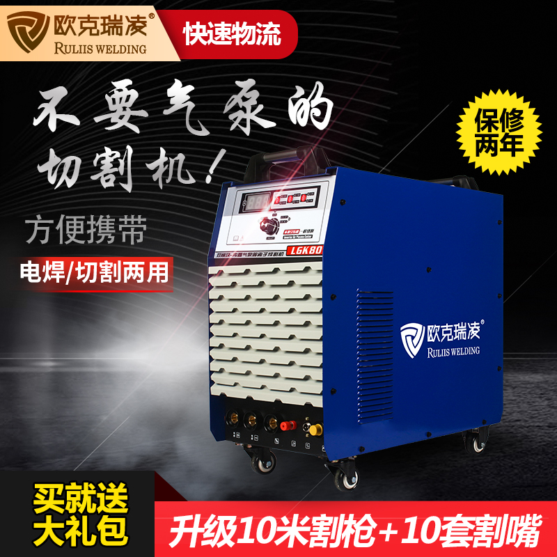 OCreed pulp cutter built-in gas pump 40 80 120 welding two-use 220v380v industrial grade