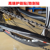 Thickened Rhino skin bicycle frame sticker chain Sticker Front Fork Protection sticker anti-dirty anti-wear paint surface protective film transparent