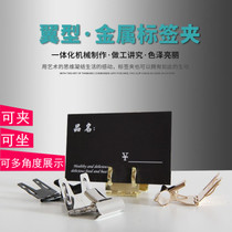 Metal price clip baking bread Label Clip cake cooked food pricing card to ISE hardware pop advertising clip