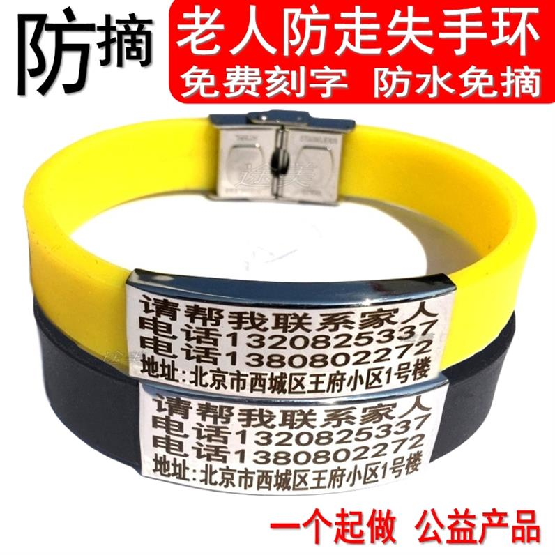 Alzheimers anti-loss artifacts old people to prevent the loss of hand ring yellow Alzheimers anti-loss card custom engraving wisdom