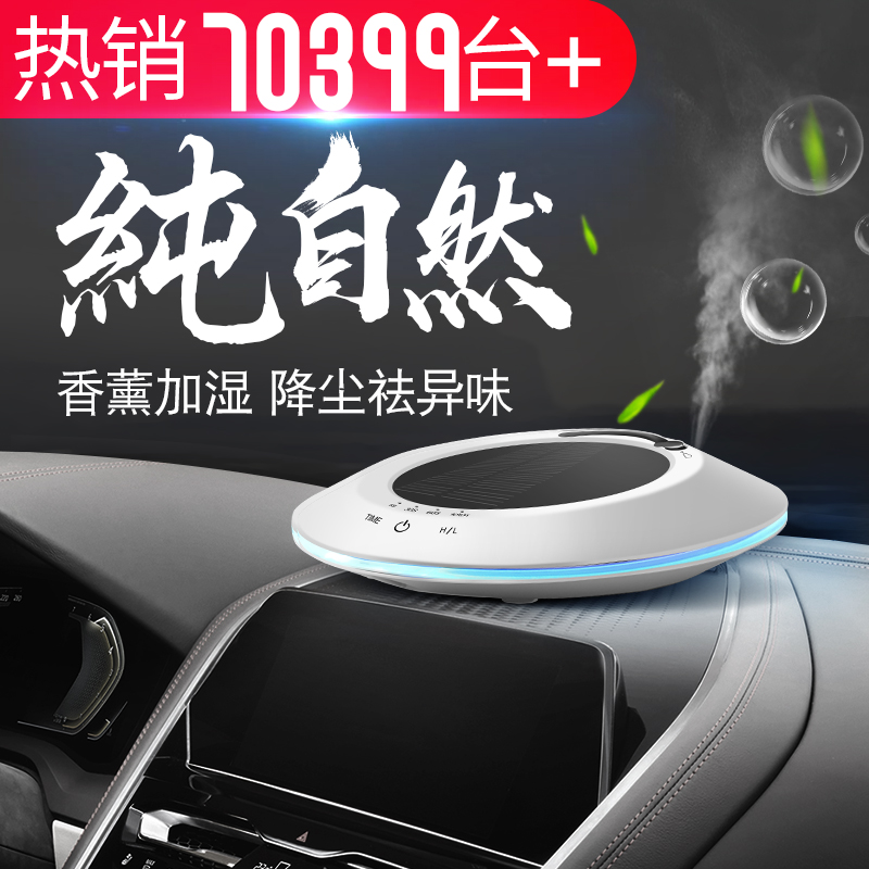 Car air purifier solar car oxygen bar humidification aromatherapy negative ion car in addition to taste in addition to formaldehyde