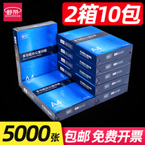 (Two boxes of 10 packs)a4 printing paper Full box of affordable a4 paper white papyrus paper white office a4 printing paper 80g computer double-sided printing copy paper a4 paper printing paper a4