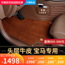The BMWX7X5X6X3X4 seven-series 7-series 740li730 five-series 5-series 525li530le fully surrounded leather foot pads
