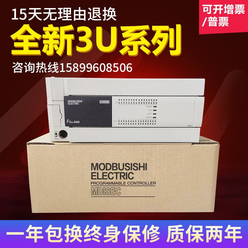 Nouveau contrôleur programmable PLC FX3U-16 32 48 64 80 128MR MT ES-A