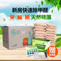 Coax diatom Pure Activated carbon bag new house decoration except formaldehyde deodorization strong household to taste emergency check-in