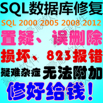 MS SQL Xun Youyou housekeeper kingdee cashier software SQL database doubt repair recovery