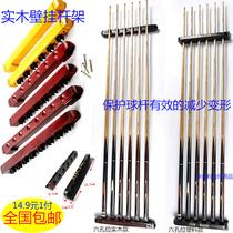 Billiard pole porous wall-mounted solid wood pole frame floor-mounted rack Rod table tennis pole gun frame solid wooden billiard pole frame
