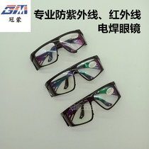 Professional anti-ultraviolet infrared welding glasses welder special goggles transparent glass lenses