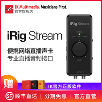 Ik multimédia iRig flux portable réseau live sound professionnel en direct audio interface