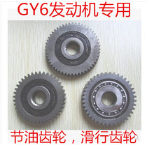 GY6 50 125 150 pedal motorcycle GY6 sliding gear GY6 Fuel saving Gear Fuel Saver oil Saving device