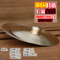 June Qing gongs and drums bright cymbals 30 cm copper cymbals 33cm cymbals bronze large cymbals folk music special weapon