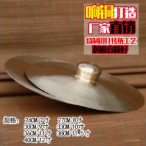 Jun Qing gongs et tambours Liang nai 30 cm de cuivre 33 cm cymbales bronze cymbales folk instrument spécial